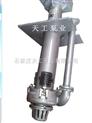 40PV—SP液下泵 立式液下渣漿泵 電廠渣漿泵 天工泵業 石家莊工業水泵廠
