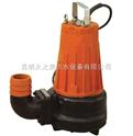 AS/AV系列撕裂式排污泵