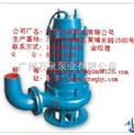 WQ潛水污水泵