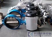 D671X气动对夹式橡胶密封蝶阀、气动调节蝶阀、欧北生产气动快速切断球阀