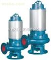 JYWQ系列自動攪勻潛水排污泵,潛水污水泵