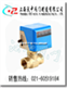 上海电动调节阀,电动调节阀,电动二通调节阀