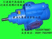 QSN三螺杆泵/卧式QSN三螺杆泵组/QSNH120-46三螺杆泵