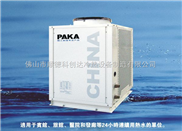 PAKA空气能通用型机组