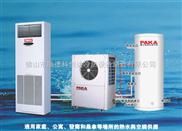 PAKA空调热水两用型热泵机组