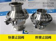 衛生級不銹鋼螺紋止回閥,逆止閥,焊接單向閥