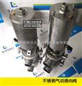 衛生級不銹鋼氣動截止閥,氣動換向閥 調節閥