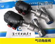 不銹鋼Y型氣動角座閥,氣動閥,角閥,氣動角閥 304
