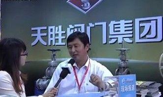 bf35专访:天胜阀门营销副总王贵炎