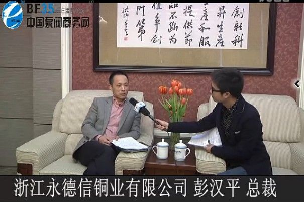 bf35专访:永德信集团总裁彭汉平