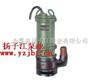 排污泵厂家:WQX系列污水污物潜水排污泵