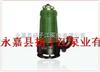 排污泵厂家:WQK/QG带切割装置排污泵