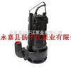 排污泵厂家:WQ/S型带刀切碎式潜水排污泵