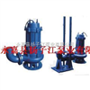 排污泵厂家:WQ型无堵塞潜水排污泵
