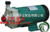 磁力泵厂家:MP型磁力驱动循环泵