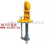 化工泵厂家:FY型液下式化工泵