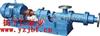 螺杆泵厂家:GF型单螺杆泵(整体不锈钢)