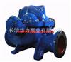 湖南矿用多级泵厂家直销甘肃SAP型单级双吸中开离心泵价格