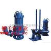 WQwq系列不锈钢潜水排污泵,防爆自吸排污泵,潜水式污水泵