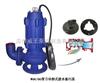 WQK/QG带切割装置潜水排污泵生产厂家