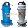 QDX潜水泵QDX15-7-0.55单相潜水电泵,QDX7-18-0.75小型潜水泵
