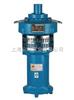 QY潜水泵,QY40-12-2.2充油式潜水泵,QY25-17-2.2不锈钢潜水泵