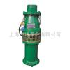 QYQY25-26-3潜水电泵,QY15-36-3充油式潜水泵,QY12.5-40-3清水潜水泵