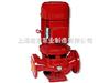 型号齐全供应XBD-L型立式单级单吸消防泵